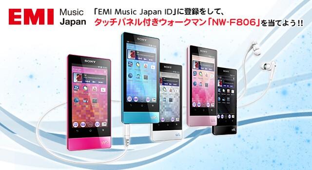 iFLYER: EMIミュージックジャパンオフィシャルサイト『EMI Music Japan ...