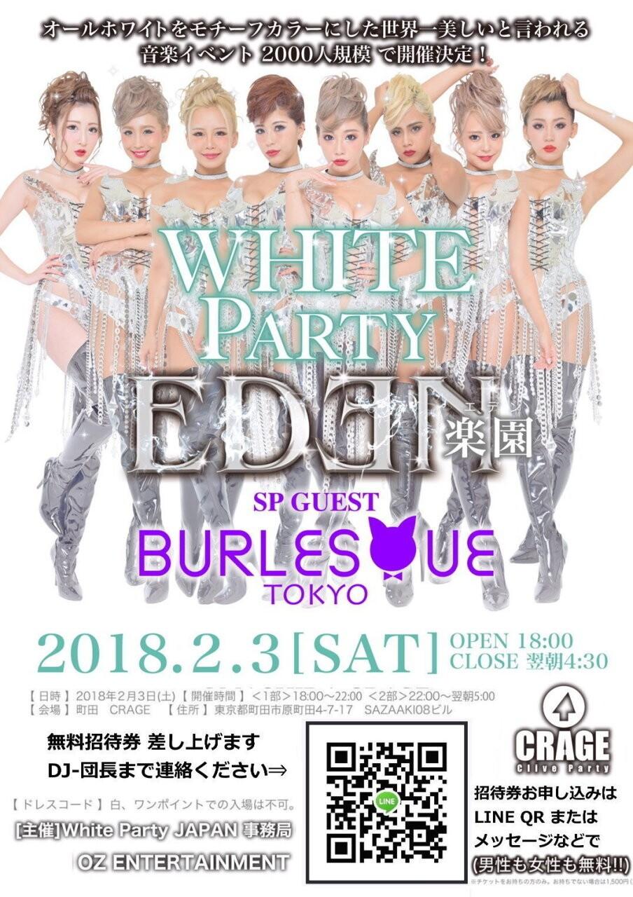 1b19d35c8e6da iFLYER  ⭕2月3日(土)町田CRAGE WHITE PARTY EDEN ホワイトパーティ ...