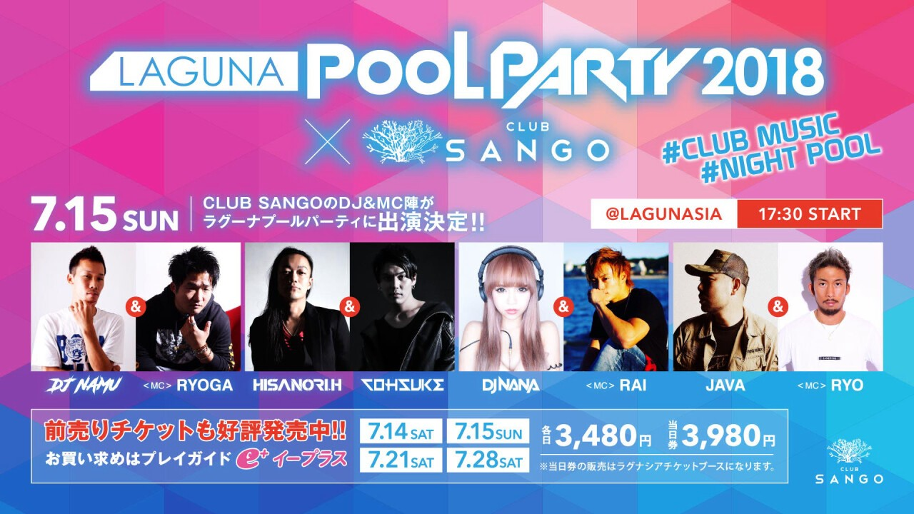 SUN CLUB SANGODJMCLAGUNA POOL PARTY2018