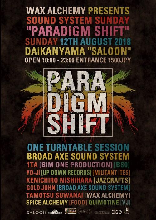 iflyer paradigm shift saloon 東京都