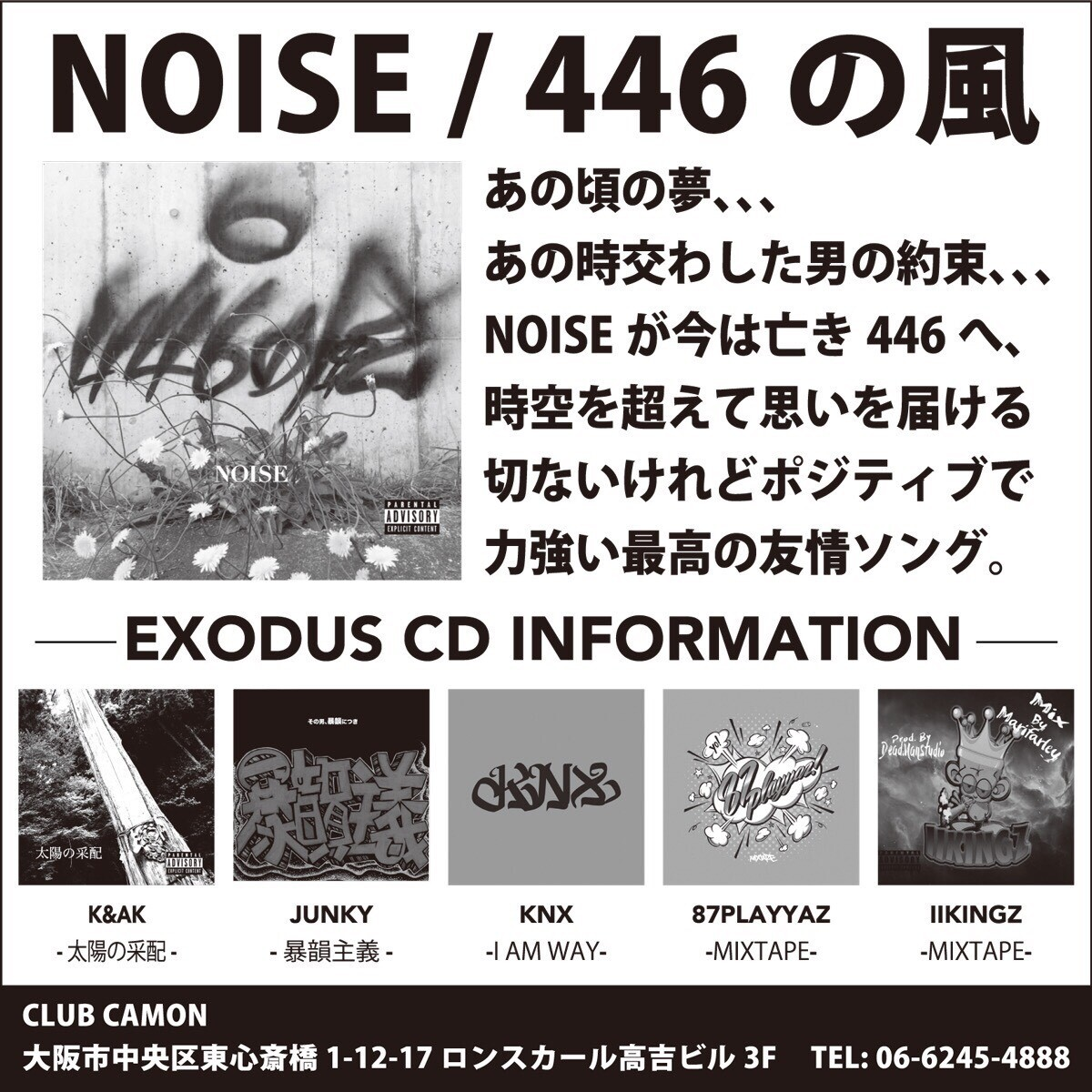 EXODUS】11/30(金)☆GUEST RELEASE LIVEにNOISE、GUEST SOUNDに