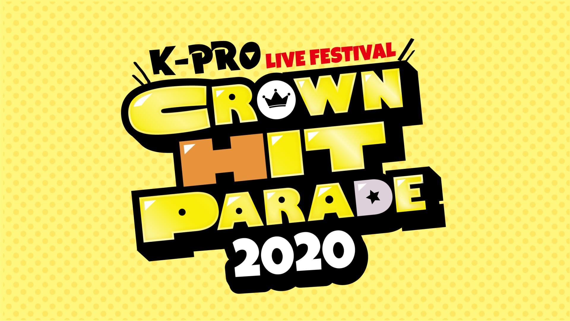 パレード 2020 ヒット