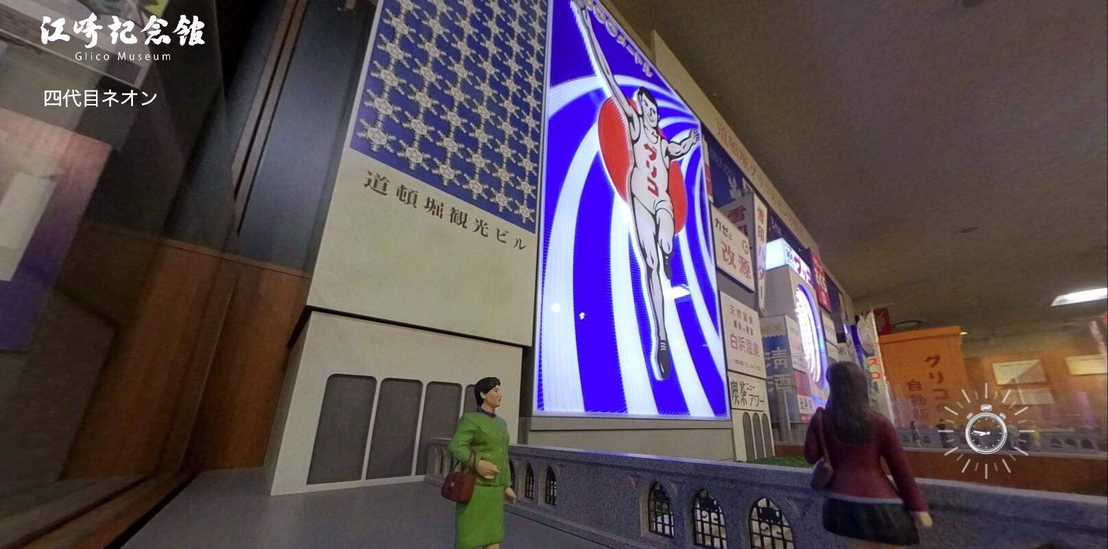 【歴代グリコのおもちゃもVR展示!】コロナ禍でも外出せずに楽しめる、おうちで江崎グリコの歴史が見れる企業ミュージアム「江崎記念館 Web-VR」オープン!