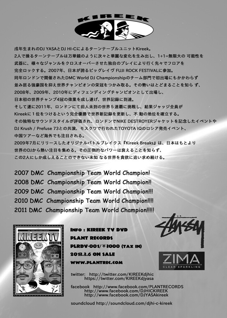 iFLYER: stussy presents SUPPORT by Hyphy KIREEK TV DVD TOUR in