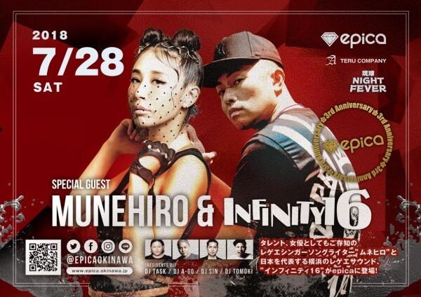 iFLYER: SP GUESTにMUNEHIRO & INFINITY16が登場!! at epica okinawa ...