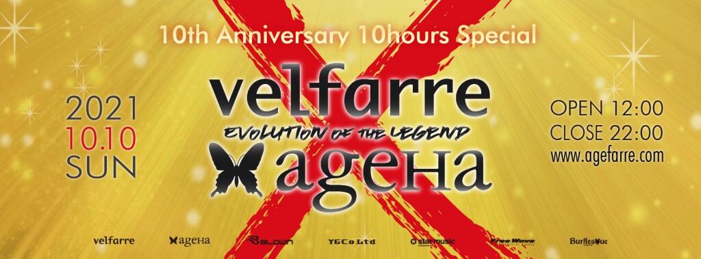 velfarre × ageHa ~Evolution of the Legend agefarre vol.10~ 10th Anniversary 10hours Special