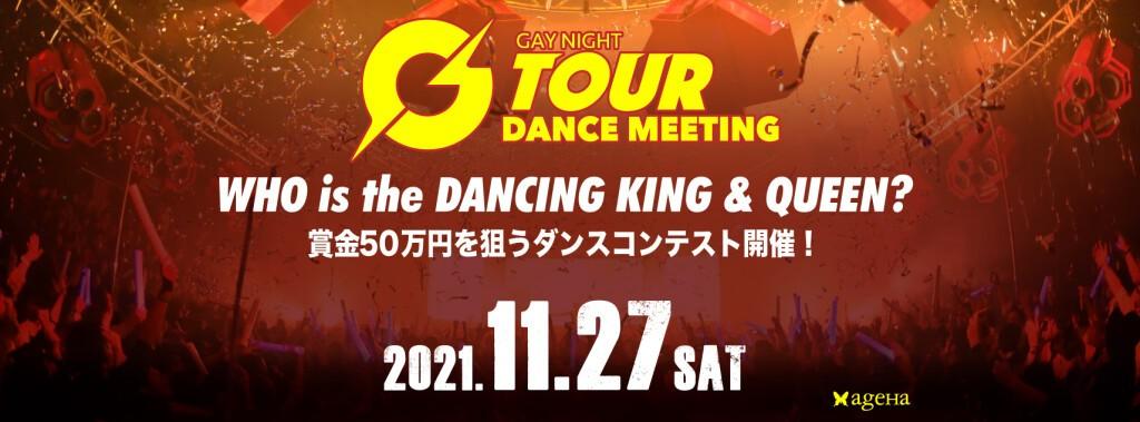 G-TOUR -DANCE MEETING-