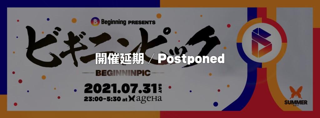 <開催延期 Postponed >Beginning presents BEGINNINPIC
