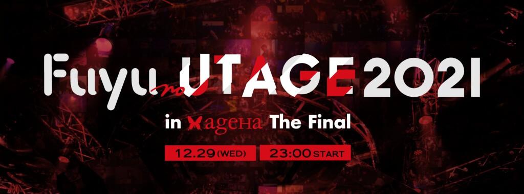 冬の宴 2021 in ageHa The Final