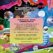 「TWISTIVAL 2020」公演延期のお知らせ
