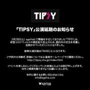 「TIPSY」公演延期のお知らせ