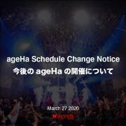 【今後のageHaの開催について】