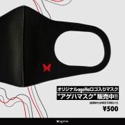 ageHa Mask販売スタート & Web Store リニューアルOPEN