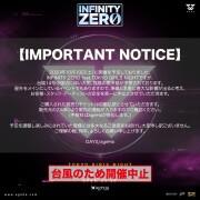 「INFINITY ZERO feat.TOKYO GIRLS NIGHT」 開催中止のお知らせ