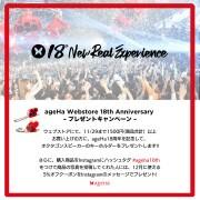 ageHa Webstore 18th anniversary プレゼントキャンペーン