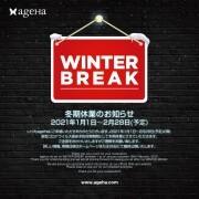 Notice of WINTER BREAK - 冬期休業のお知らせ