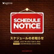 【Schedule Notice - スケジュールのお知らせ】