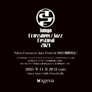 11月20日(土) 「Tokyo Crossover/Jazz Festival」開催決定