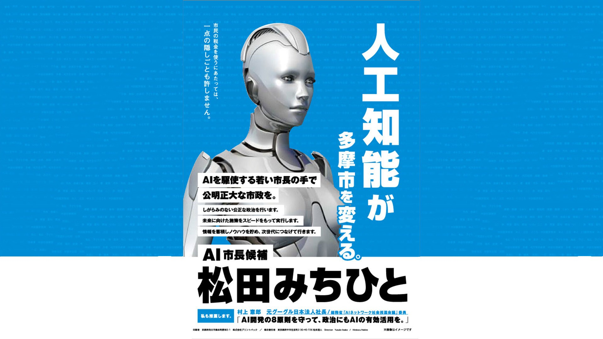 Someone has entered an AI in a Japanese mayoral race