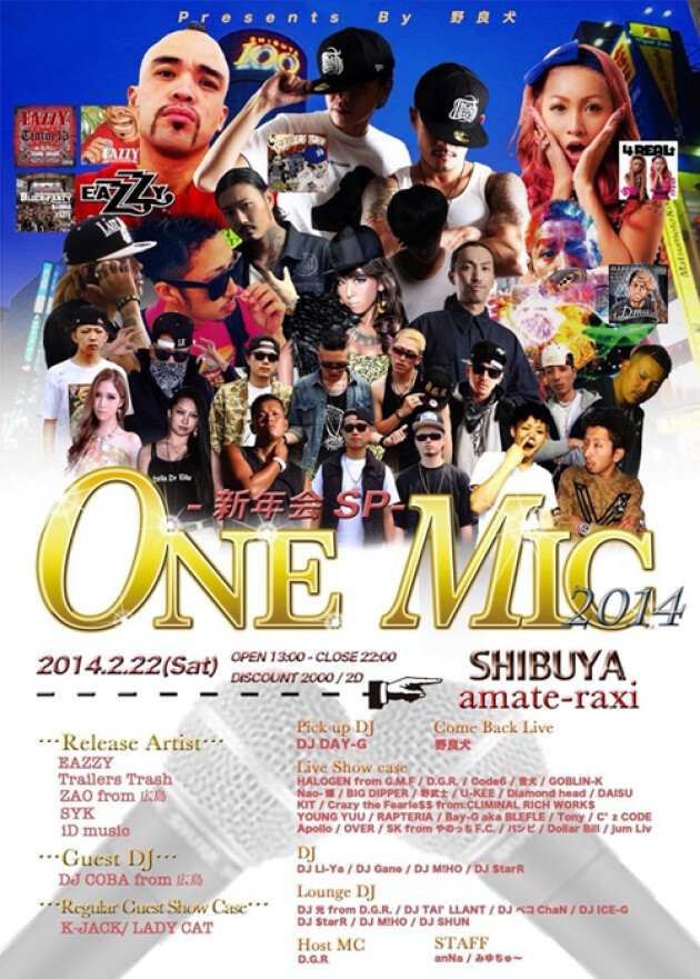 iFLYER: ONE MIC Vol 17 2014 at amate-raxi, Tokyo