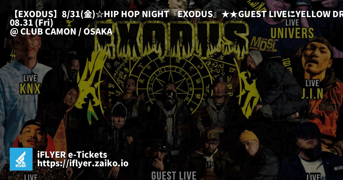 EXODUS】8/31(金)☆HIP HOP NIGHT『EXODUS』GUEST LIVEにYELLOW